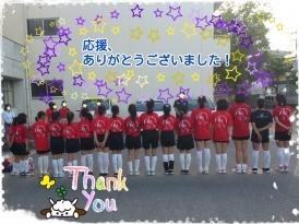 応援ありがとうございます。