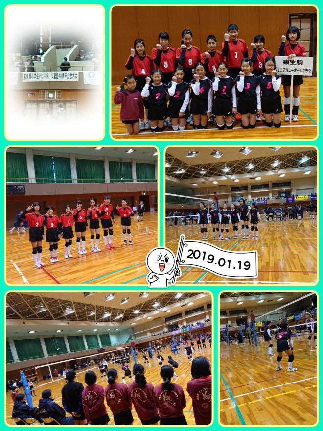 奈良県小学生バレーボール連盟40周年記念大会